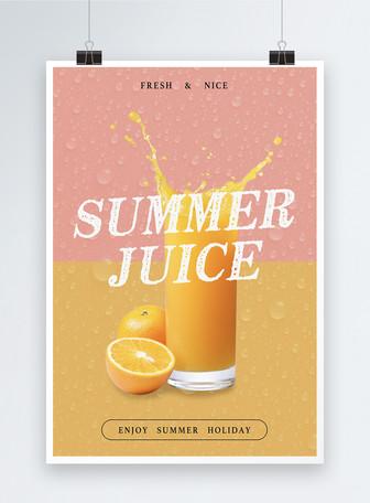 夏日橙汁海报