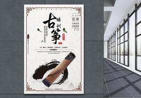 古筝培训班招生海报图片