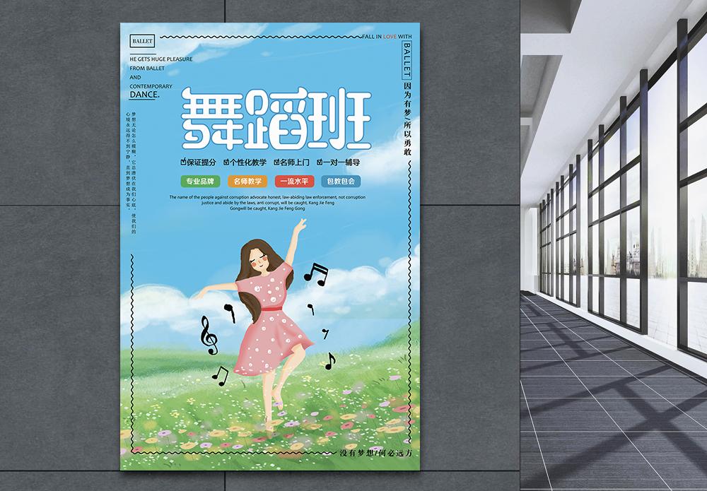 儿童舞蹈培训班海报图片