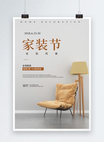 家装节海报