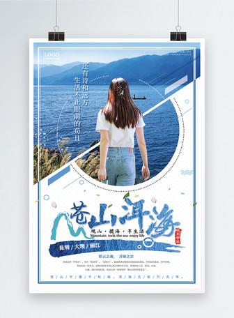 苍山洱海旅游宣传海报