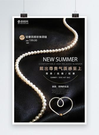 珍珠项链促销海报