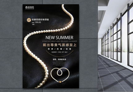 珍珠项链促销海报图片