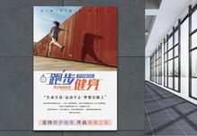 跑步健身海报图片