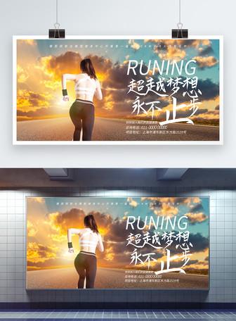 跑步计划展板