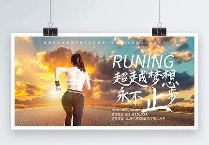 跑步计划展板图片