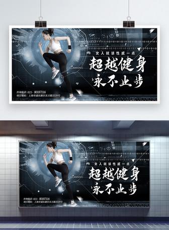 科技感健身展板