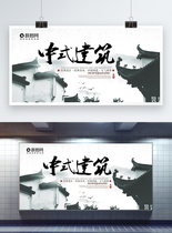 中式建筑地产展板图片