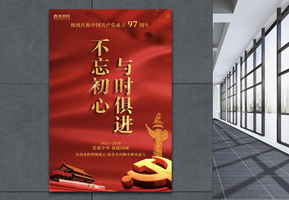 红色大气建党97周年海报图片
