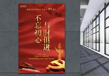 建党98周年海报图片