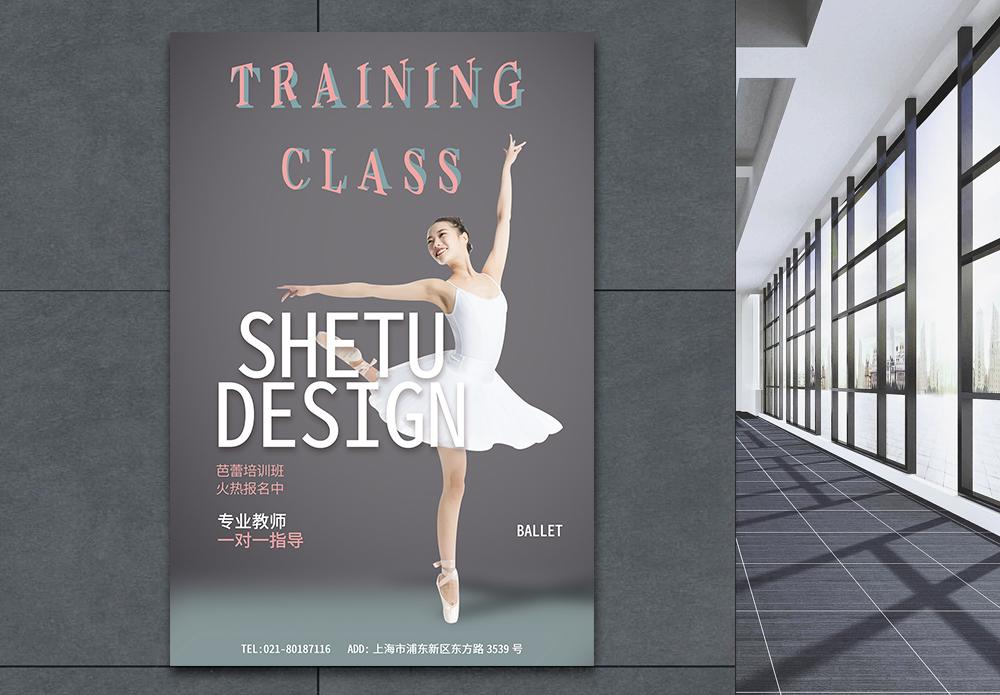 纸片芭蕾培训海报图片
