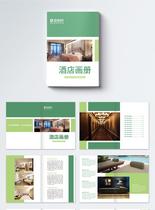 高端酒店画册整套图片