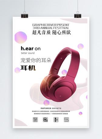 耳机新品展示海报