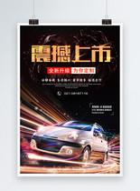 炫酷汽车上市海报图片