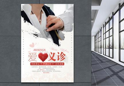 公益爱心义诊活动传递温暖正能量海报图片