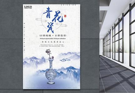 青花瓷古玩收藏海报图片