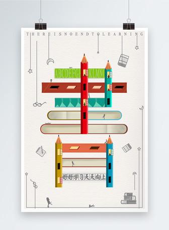 书创意设计海报