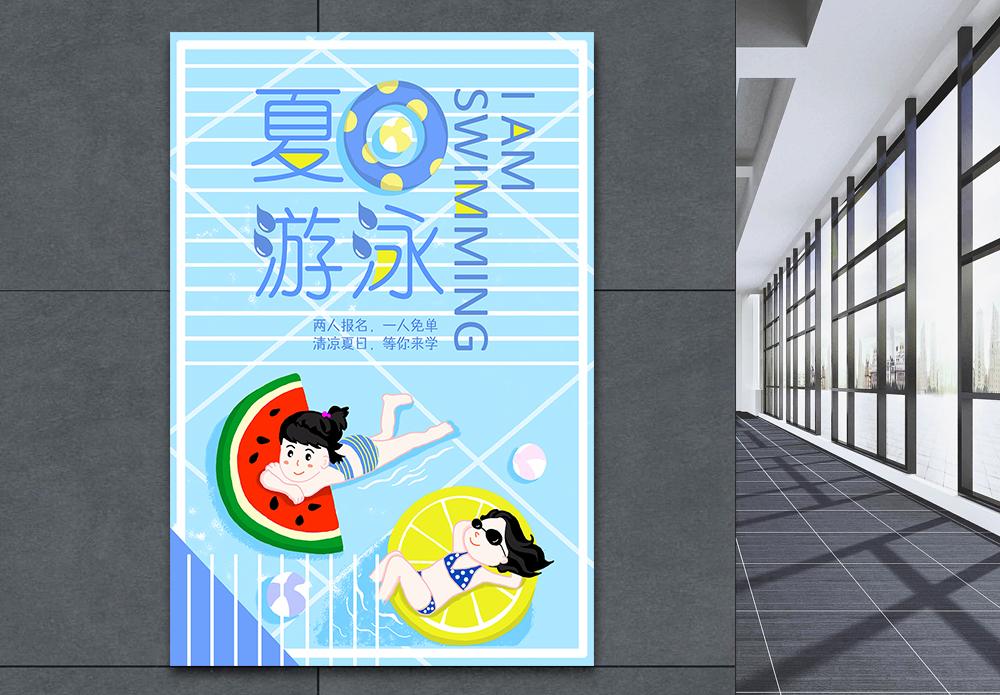 清凉一夏游泳海报图片