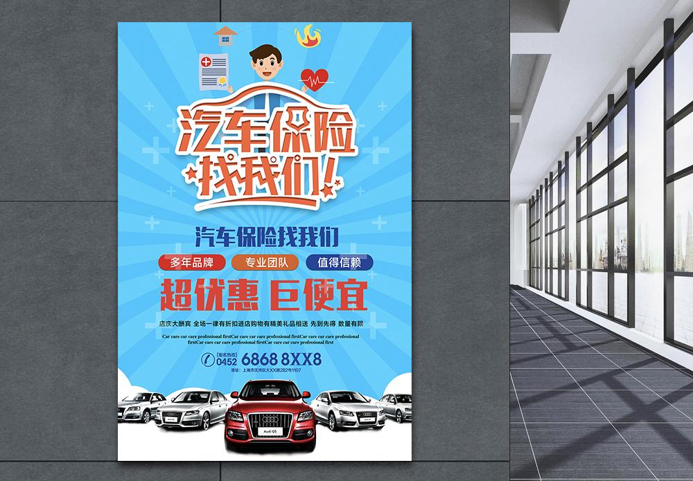 汽车保险服务宣传海报图片