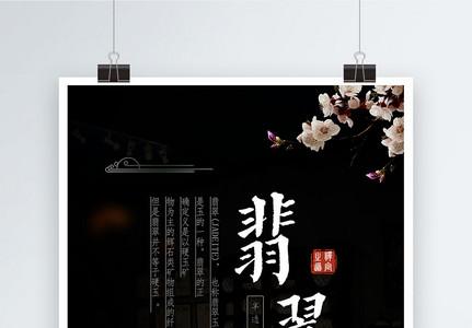 精美翡翠手镯海报图片