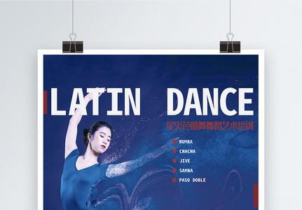 芭蕾舞培训招生海报图片