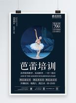 芭蕾培训海报设计图片
