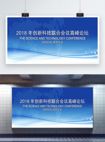 年度创新科技高峰论坛企业展板