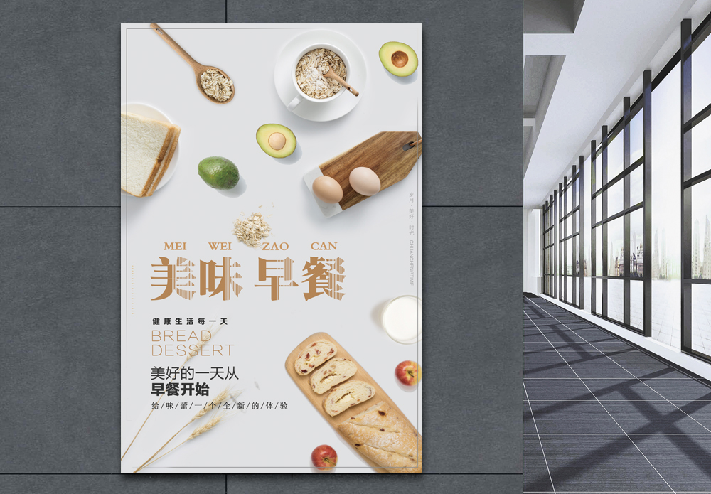 美味早餐海报设计图片