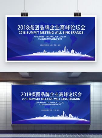 年度品牌企业高峰论坛会议展板