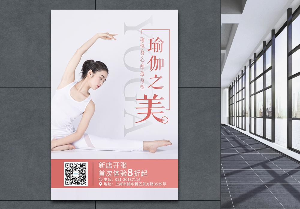 瑜伽馆宣传海报图片