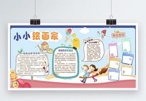 小小绘画家美术宣传展板图片