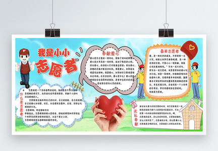 小小志愿者校园公益宣传展板图片