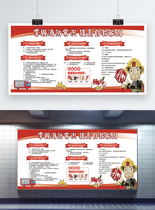提高消防知识校园公益宣传展板图片