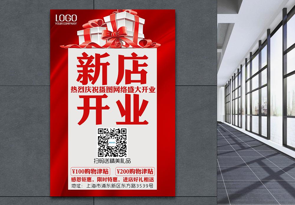 红色喜庆新店开业海报图片