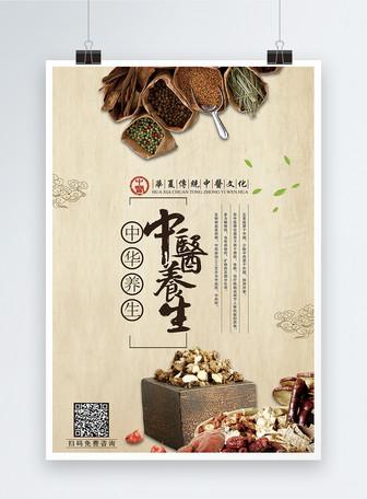 中医养生海报