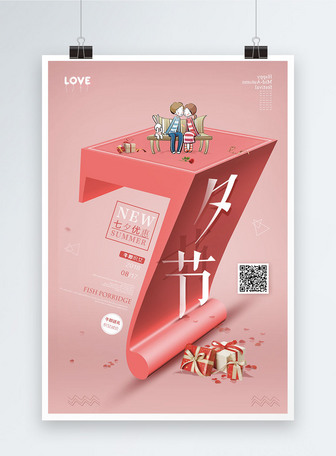 七夕节唯美意境促销海报