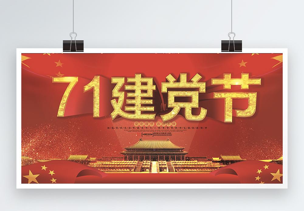 大气71建党节节日展板图片