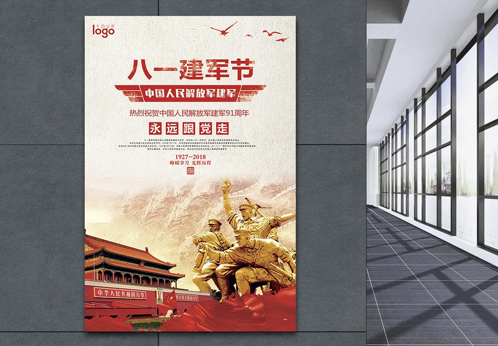 八一建军宣传海报图片