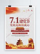 七一建党节海报图片