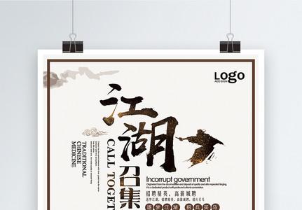 水墨风招聘海报图片