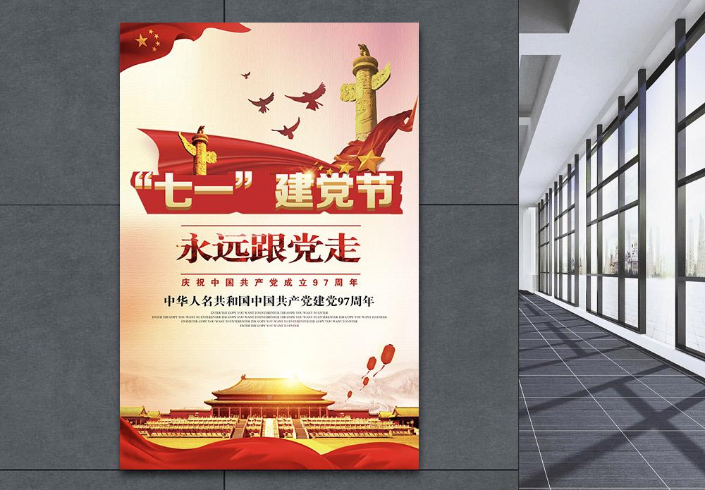 七一建党节宣传海报设计图片