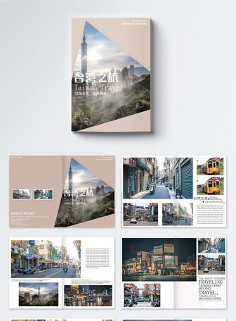 台湾旅游画册整套