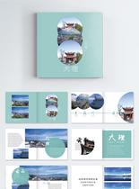 云南大理美景旅游画册整套图片