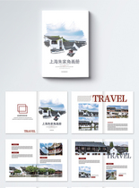 上海朱家角古镇旅游画册整套图片
