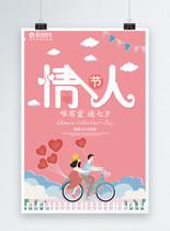 浪漫粉色情人节海报图片