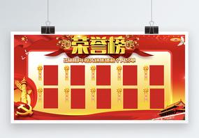红色大气企业荣誉榜宣传展板图片