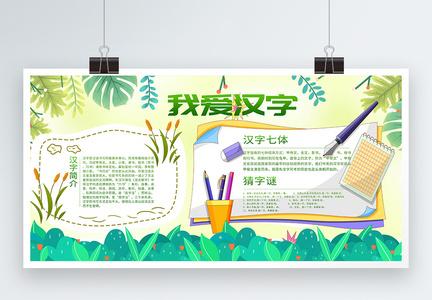 我爱汉字校园语文宣传展板图片