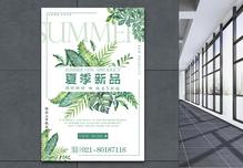 夏季新品上市海报图片