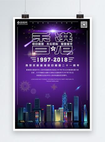 香港回归21周年海报