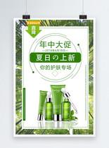 水乳护肤品促销海报图片
